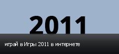 играй в Игры 2011 в интернете