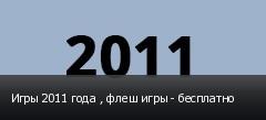 Игры 2011 года , флеш игры - бесплатно