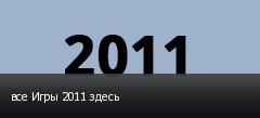 все Игры 2011 здесь