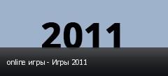 online игры - Игры 2011