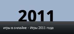 игры в онлайне - Игры 2011 года