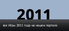 все Игры 2011 года на нашем портале