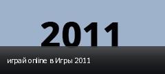 играй online в Игры 2011