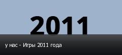 у нас - Игры 2011 года