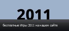 бесплатные Игры 2011 на нашем сайте