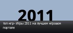 топ игр- Игры 2011 на лучшем игровом портале