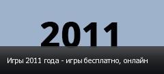 Игры 2011 года - игры бесплатно, онлайн