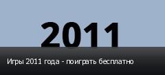 Игры 2011 года - поиграть бесплатно
