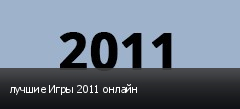 лучшие Игры 2011 онлайн