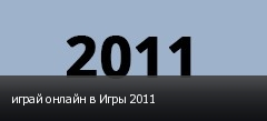 играй онлайн в Игры 2011