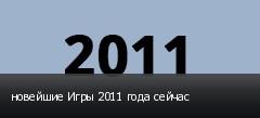 новейшие Игры 2011 года сейчас