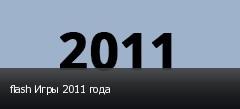 flash Игры 2011 года
