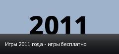 Игры 2011 года - игры бесплатно