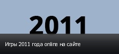 Игры 2011 года online на сайте