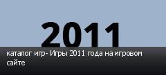 каталог игр- Игры 2011 года на игровом сайте