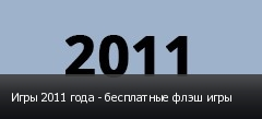 Игры 2011 года - бесплатные флэш игры