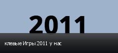 клевые Игры 2011 у нас