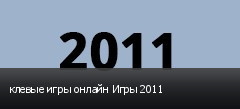 клевые игры онлайн Игры 2011
