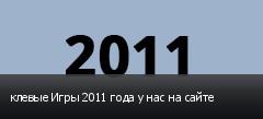 клевые Игры 2011 года у нас на сайте