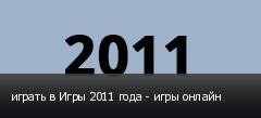 ������ � ���� 2011 ���� - ���� ������