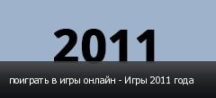 поиграть в игры онлайн - Игры 2011 года