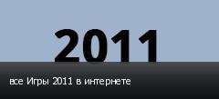 все Игры 2011 в интернете