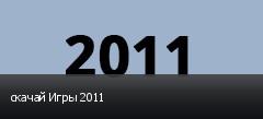 скачай Игры 2011