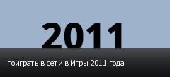поиграть в сети в Игры 2011 года