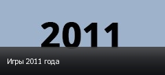 Игры 2011 года