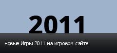 новые Игры 2011 на игровом сайте