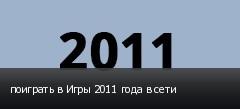 поиграть в Игры 2011 года в сети