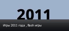 Игры 2011 года , flash игры