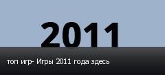 топ игр- Игры 2011 года здесь