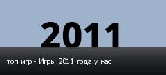 топ игр - Игры 2011 года у нас