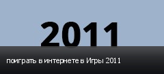 поиграть в интернете в Игры 2011
