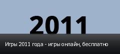 Игры 2011 года - игры онлайн, бесплатно
