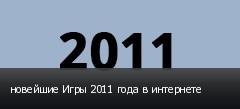 новейшие Игры 2011 года в интернете