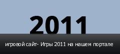 игровой сайт- Игры 2011 на нашем портале