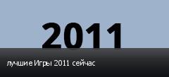 лучшие Игры 2011 сейчас