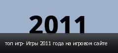 топ игр- Игры 2011 года на игровом сайте