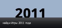 найди Игры 2011 года