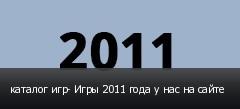 каталог игр- Игры 2011 года у нас на сайте