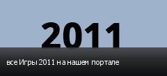 все Игры 2011 на нашем портале