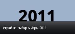 играй на выбор в Игры 2011
