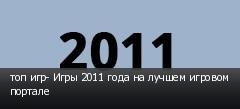 топ игр- Игры 2011 года на лучшем игровом портале