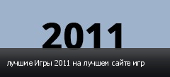 лучшие Игры 2011 на лучшем сайте игр
