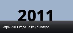 Игры 2011 года на компьютере