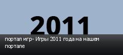 портал игр- Игры 2011 года на нашем портале