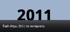 flash Игры 2011 по интернету