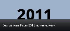 бесплатные Игры 2011 по интернету